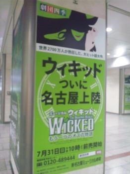 wicked 3.jpg
