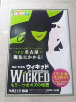wicked 4.jpg
